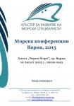 Pokana_conference_10.08.2015_corr_ASh_V_Page_1